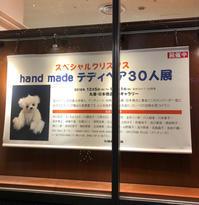 日本橋にてテディベアと共にお待ちしていますー - 旅する材料屋 hand work amicaのいろいろお知らせ記録