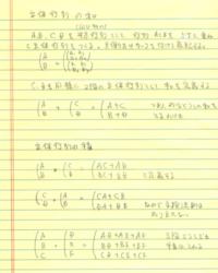 立体行列の可算、積算 - ワイドスクリーン・マセマティカ