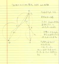[対話でたどる円の幾何」P86上の問題 - ワイドスクリーン・マセマティカ