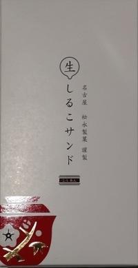 生しるこサンド - 腹ペコ旅行記