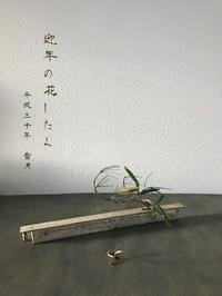 迎年の花したく@陶屋なづな - tukikusa note