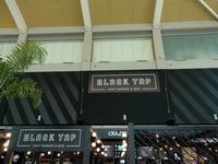 NYから来たクラフトハンバーガーのお店へ行く - 日日是好日 in Hong Kong