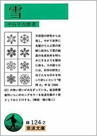 『雪』中谷宇吉郎 - 天井桟敷ノ映像庫ト書庫