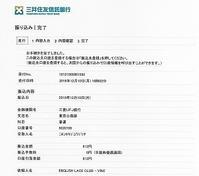 チャリティパターン集寄付の報告 その6 - Vine's Note -ボビンレース&ファブリックボックス-