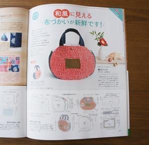 掲載誌『COTTON TIME 1月号』和風にみえる布づかい - yasumin's cafe*