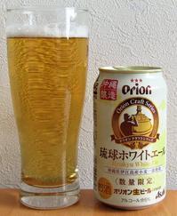 オリオン/アサヒ琉球ホワイトエール2018~麦酒酔噺その966~エールがついてシールもつく - クッタの日常