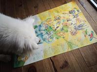 到津の森公園のカレンダー♪ - ログ鷹日記