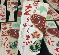 干支羽子板!      「亥」 - 筆文字・商業書道・今日の一文字・書画作品<札幌描き屋工山>