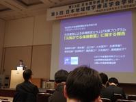 第5回日本地域理学療法学術大会 - たてやま整形外科クリニック スタッフブログ