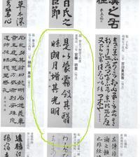 第34回全日本高等学校書道公募展特選 - よこやまけいう の 日々是好日