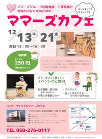 12月13・21日ママーズカフェで楽しいひとときをお過ごしください - ー思いやりをカタチにー 株式会社羽島企画の社長ブログ