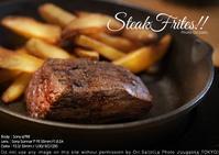 肉が食べたい時に、写真映えとか考えてられっかっ!てことで『ブラッスリー アルティザン (brasserie Artisan)』のステークフリットを sony α7RIII + - 東京女子フォトレッスンサロン『ラ・フォト自由が丘』-写真とフォントとデザインと現像と-