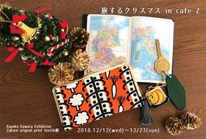 【Kayoko Kawata「旅するクリスマス」Zakuro original print textile展】 - cafeZ ( ときどき atelierZ ) スケッチブック