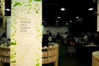 TOKYO TEA PARTY2018第三次審査 - 困難の中にこそ美がある