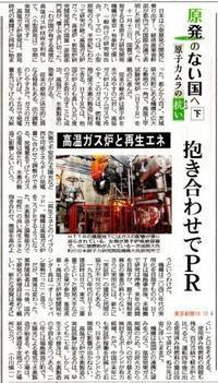 高温ガス炉と再生エネ抱合せでPR 原子力ムラの抗い/原発のない国へ(下)東京新聞 - 瀬戸の風