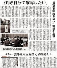 福島のモニタリングポスト 国が撤去方針本音は20年と今日五輪控え汚染隠し? /東京新聞 - 瀬戸の風