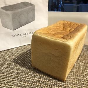 食パンブームはどこまで続く「PANYA ASHIYA」で食パン♪ - 今日も食べようキムチっ子クラブ(料理研究家 結城奈佳の韓国料理教室)