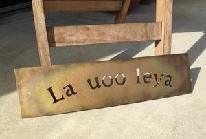 真鍮の看板~La uoo leya様 - lavoro cica