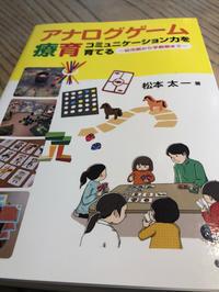 ウェイクでは、アナログゲームも授業内によくするのですが、その中で育つ力は色々あります。 - 枚方市・八幡市 子どもの教室・すべての子どもたちの可能性を親子で感じる能力開発教室Wake(ウェイク)
