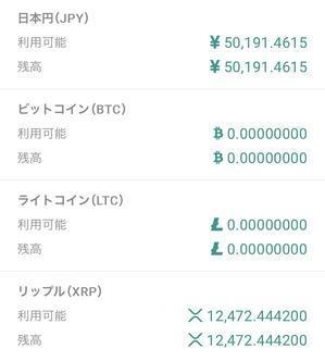 bitbankに5万円だけ入金してきました! - とある大学生の投資とアルバイト生活