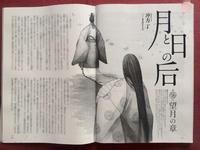 【お仕事】12/6発売の歴史街道1月号(PHP研究所)で、冲方丁著『月と日の后』の連載挿絵第九回描いています。 - 幻爽惑星BLOG