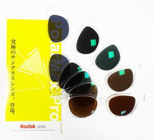 Kodak(コダック)取扱店限定・究極の偏光サングラスレンズPolarMax Pro(ポラマックス プロ)発売開始! -
