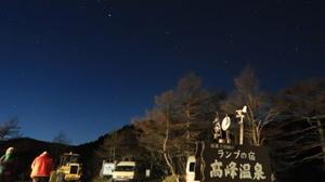 星空...今週のおすすめ - 高峰温泉の四季の移り変わりを写真と一言コメントで楽しんでください。