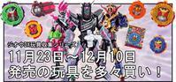 【漫画で雑記】11月23日~12月10日発売の仮面ライダージオウ玩具で遊ぶぞ! - BOB EXPO