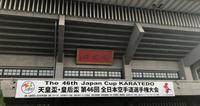 チャレンジ!!46th全日本空手道選手権 - 大阪学芸 空手道応援ブログ
