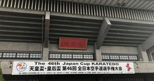 チャレンジ!! 46th全日本空手道選手権 - 大阪学芸 空手道応援ブログ