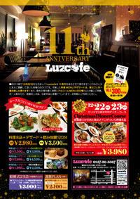 Luzcafe 11th  ANNIVERSARY - 裏LUZ