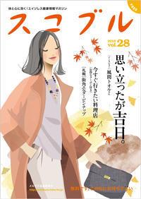 スコブルvol.28 cover 思い立ったが吉日 - まゆみん MAYUMIN Illustration Arts