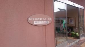 韮崎市    福祉施設クリスマスコンサート -