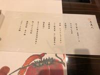 今日は和食コースのランチ - 主婦のじぇっ!じぇっ!じぇっ!生活