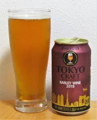 サントリー東京クラフトBARLEY WINE(バーレイワイン)2018~麦酒酔噺その965~温存していました - クッタの日常