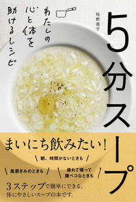 わたしの心と体を助けるレシピ5分スープ - No trimming  No retouch ー ETERNAL MOMENT ー