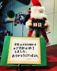 クリスマスケーキ完売のお礼とクリスマス特別営業について - ninna nanna