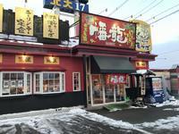 幡龍弘前城東店その4(弘前市) - こんざーぎのブログ(Excite支店)