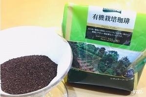 有機栽培コーヒー - ユイの金曜Late
