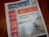 週刊へらニュース12月14日号 - バクバク!ヘラブナ釣行記