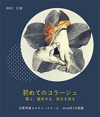 「初めてのコラージュ」 目黒学園カルチャースクール初回1月9日 - 原初のキス