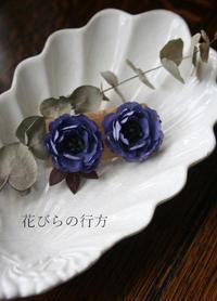 小さな青紫の薔薇のイヤリング - 布の花~花びらの行方 Ⅱ
