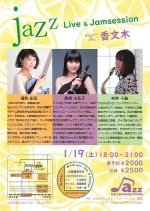 来年の香文木ジャズライブ - Jazz Community Friends