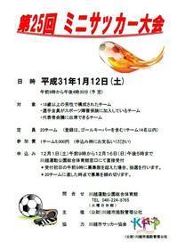 【開催終了】平成30年度第25回ミニサッカー大会 - 公益財団法人川越市施設管理公社blog
