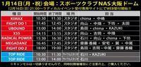 お待たせいたしました!!第4弾 ラディカルインパクトツアー NAS大阪ドームシティ - ラディカルフィットネスジャパン Blog