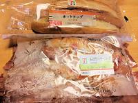 セブンイレブン:「ホットドッグ」と「あらびきソーセージドッグ」食べ比べ - CHOKOBALLCAFE