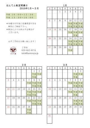 はんてん教室の予定(2019年1?3月) - はんてん屋 手作り日記
