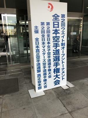 真正会館さん全日本大会 - 実戦カラテ 大阪拳友会