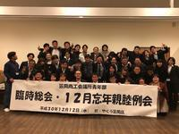 平成30年度臨時総会・12月忘年親睦例会 - ラマッチくんがいく 笠岡不思議発見!