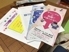 ギャンブル依存症講演会&ギャンブル場視察《読書感想》藤井聡太はAIに勝てるか - 多良岳の仙人